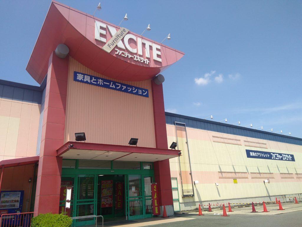 ファニチャーエキサイト!店舗改装のため、閉店完売!売りつくしセール!7月27日(土)スタート!1