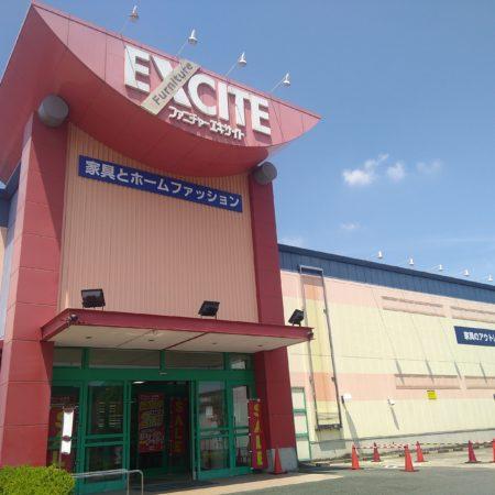 ファニチャーエキサイト!店舗改装のため、閉店完売!売りつくしセール!7月27日(土)スタート!