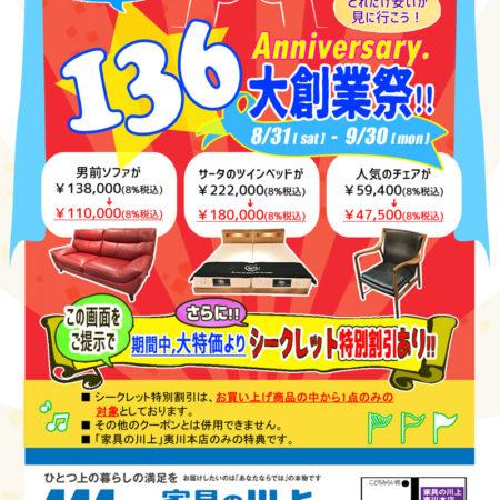 大創業祭「136周年記念全館バーゲン!」8/31(sat)-9/30(mon)