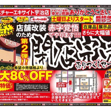 ファニチャーエキサイト!店舗改装のため、閉店完売売りつくしセール!第2弾!(8/10(土)~)