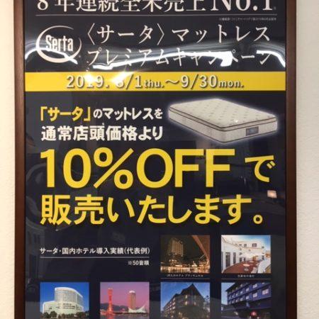 サータマットレス買替え応援キャンペーン!8月1日(木)~9月30日(月)