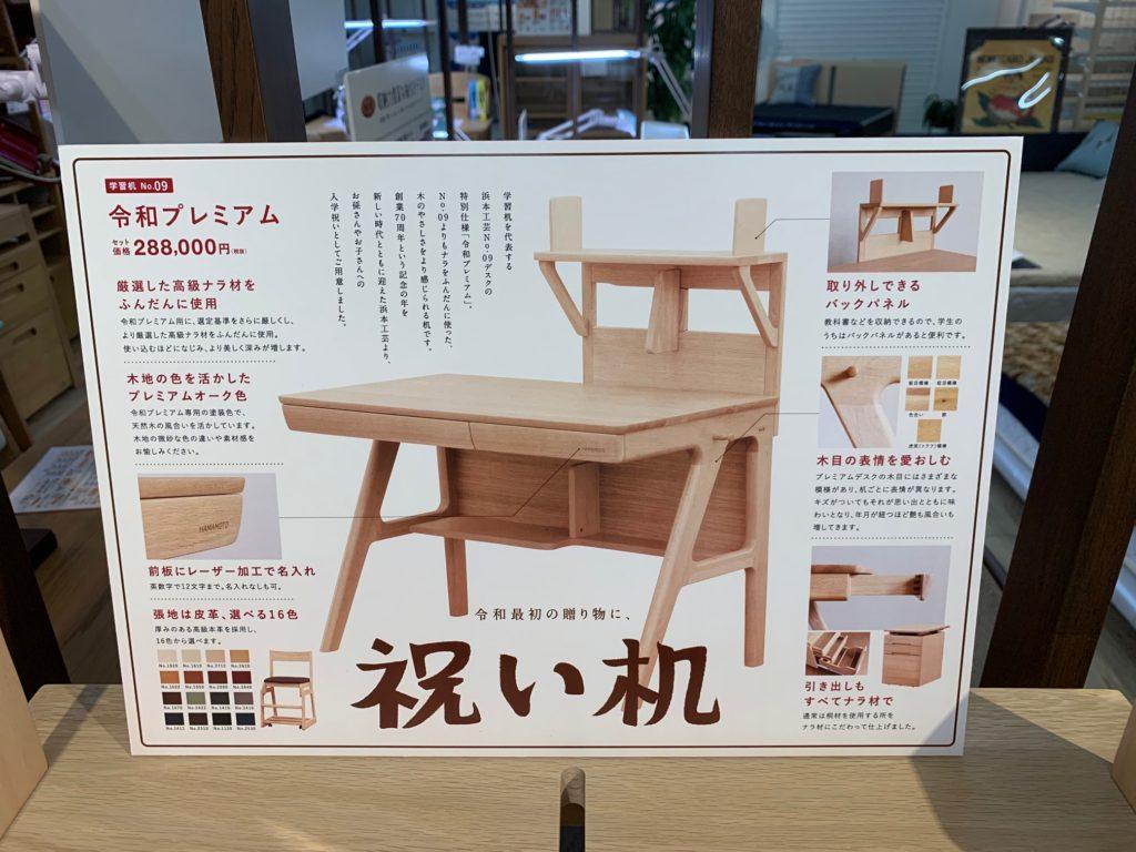 浜本工芸 学習デスクセット(令和プレミアムモデル)2