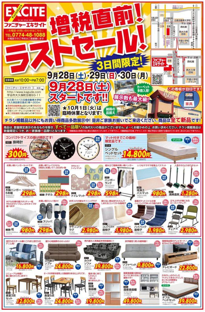 増税直前!ラストセール!(9月28日(土)~)