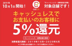 ファニチャーエキサイト!周年祭!(3月20日(金祝) よりスタート!)