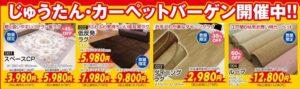 ファニチャーエキサイト!キャッシュレスで5%還元!(10/26(土)~)