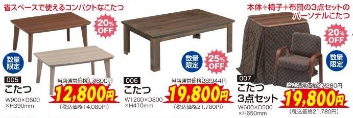 ファニチャーエキサイト!キャッシュレスで5%還元!(10/26(土)~)2