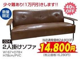 ファニチャーエキサイト!キャッシュレスで5%還元!(10/26(土)~)3