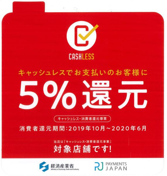 Web限定キャッシュレス5%還元!!キャンペーン【本店】 10月2日(水)~10月31日(木)