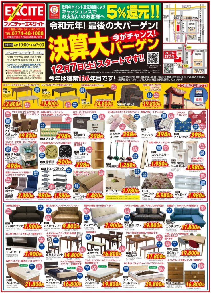 ファニチャーエキサイト!決算大バーゲン!(12/7(土)~)