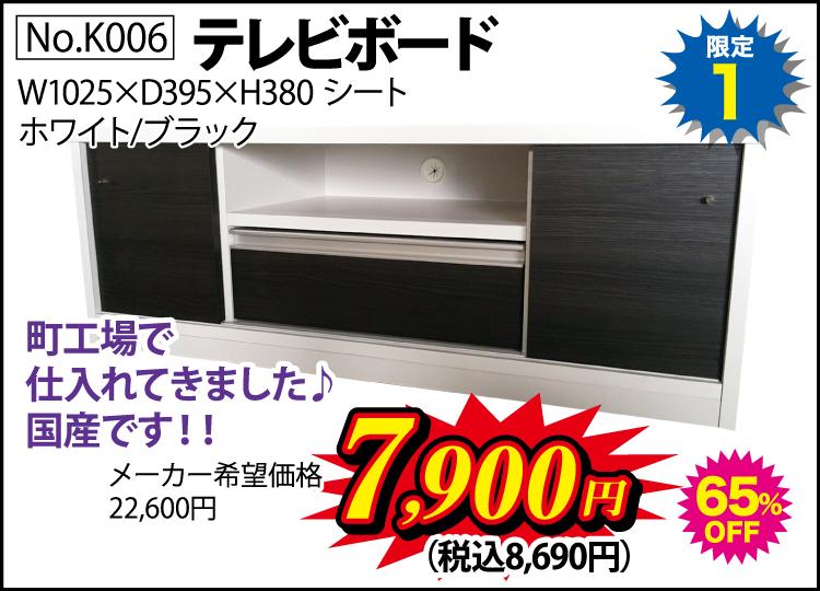 テレビボード!
