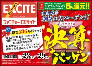 ファニチャーエキサイト!決算大バーゲン!(11/23(土)~11/29(金)まで)