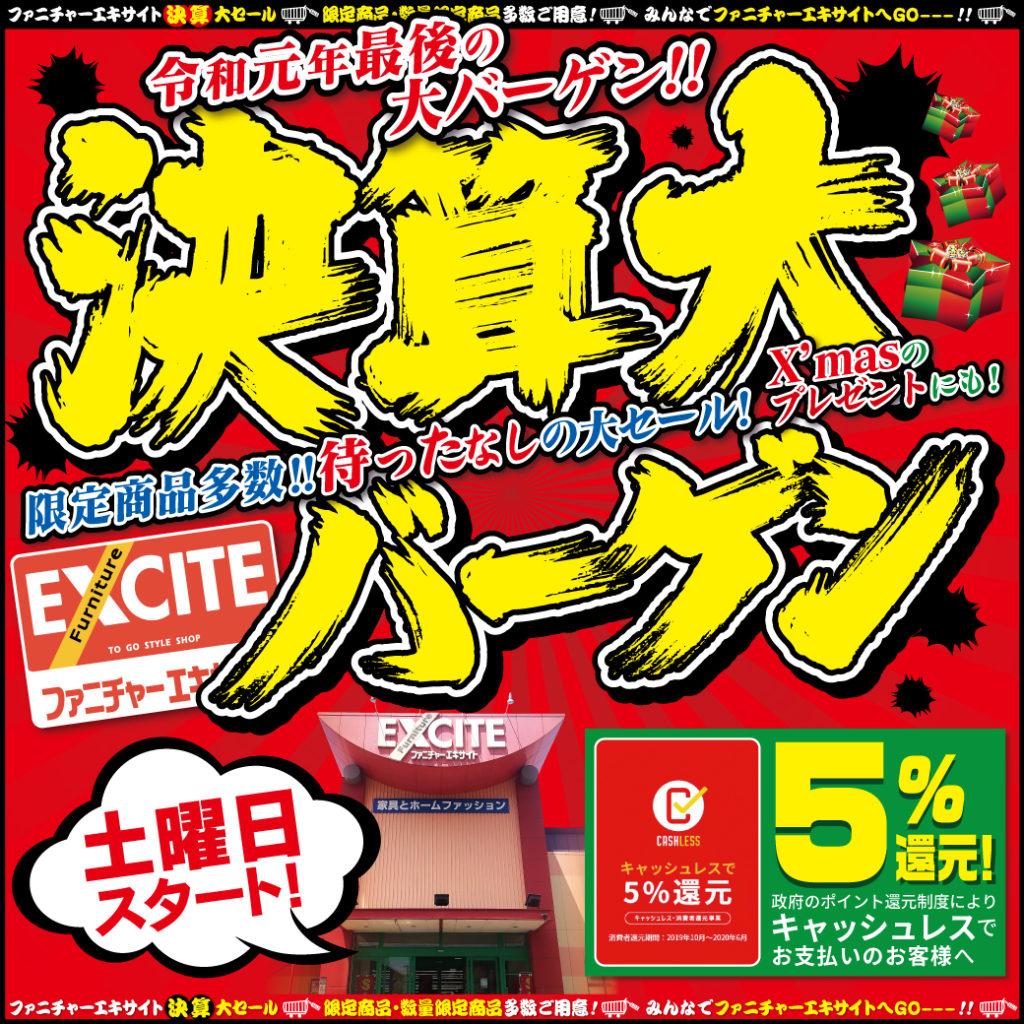 限定商品多数!待ったなし!決算大バーゲン!(12/21(土)スタート!)1