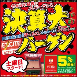 限定商品多数!待ったなし!決算大バーゲン!(12/21(土)スタート!)