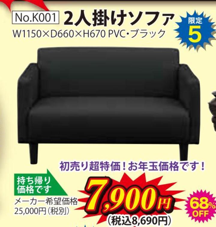 ファニチャーエキサイト! 2020年!初売り!(1月2日(木)~)2