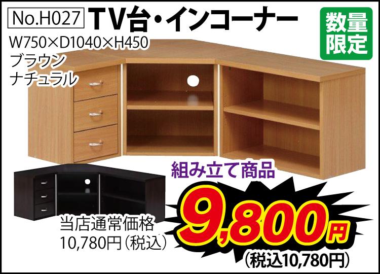 テレビ台!コーナータイプ!