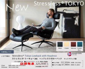ストレスレスチェアー トーキョー