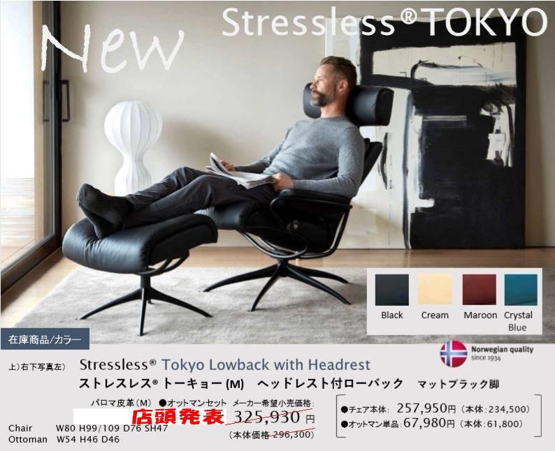 ストレスレスチェアー トーキョー1