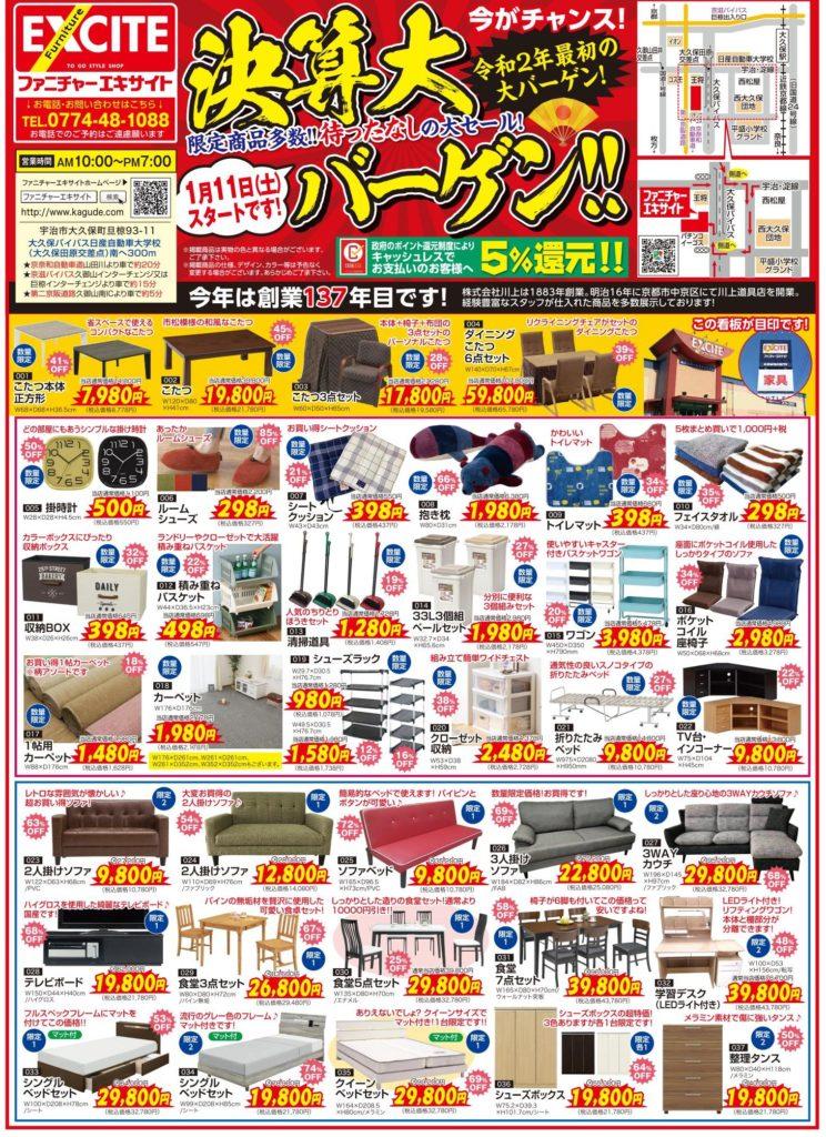 ファニチャーエキサイト!決算大バーゲン!(1/11(土)~)