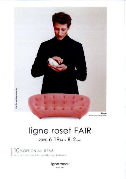 Web限定!ligne roset FAIR 2020  6/19(fri)~8/2(sun)