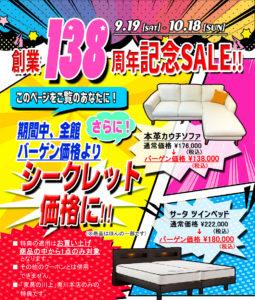 創業138周年記念ビッグSALE! 9/19sat~10/18sun