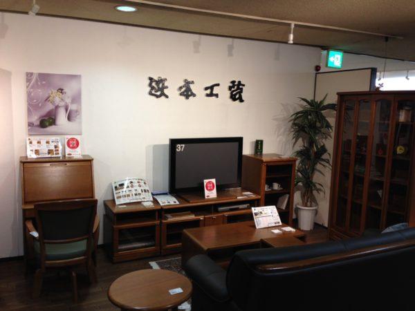 浜本工芸Web限定上質家具フェア! 8月22日(土)~9月22日(火・祝)