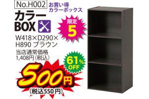 10月31日(土)日替わり超特価!カラー BOX(限定5)