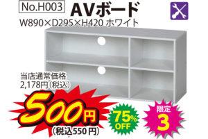 10月31日(土)日替わり超特価!AVボード(限定3)