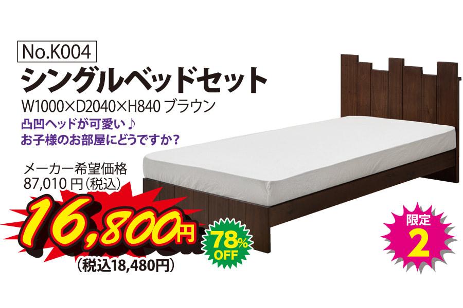 10月31日(土)日替わり超特価!シングルベッドセット(限定2)1