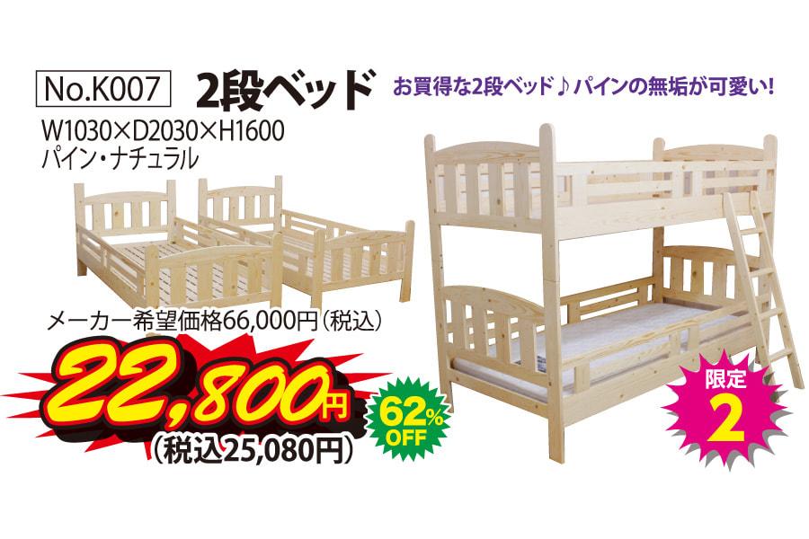 12月5日(土)日替わり超特価!2段ベッド(限定2)1