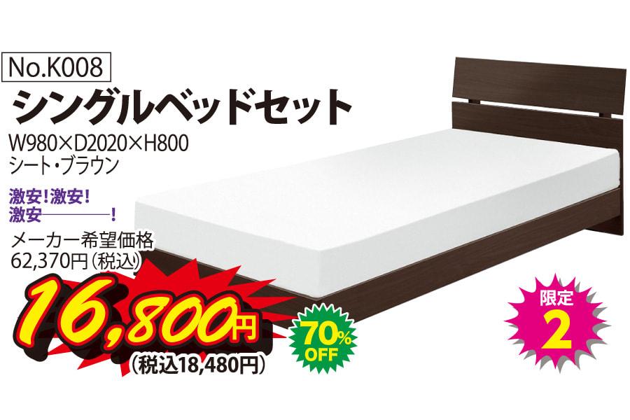 12月5日(土)日替わり超特価!シングルベッドセット(限定2)1