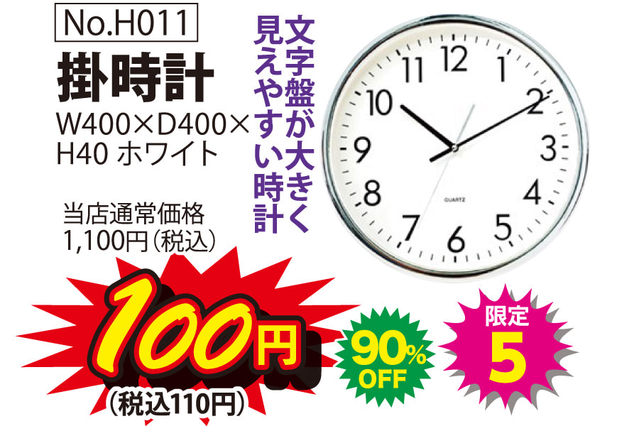 12月6日(日)日替わり超特価!掛時計(限定5)1