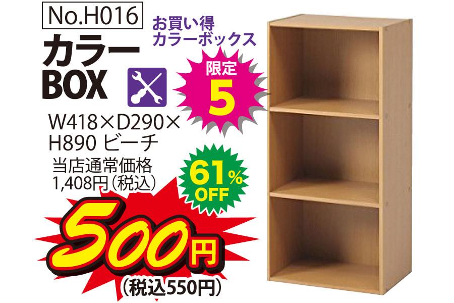 12月6日(日)日替わり超特価!カラー BOX(限定5)1
