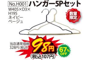 1月16日(土)日替わり超特価!ハンガー5Pセット(数量限定)