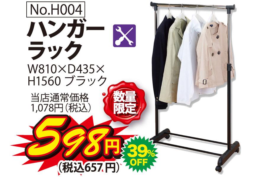 1月16日(土)日替わり超特価!ハンガーラック(数量限定)1