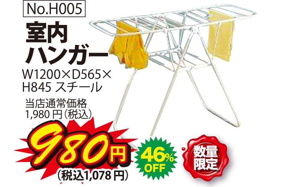1月16日(土)日替わり超特価!室内 ハンガー(数量限定)1
