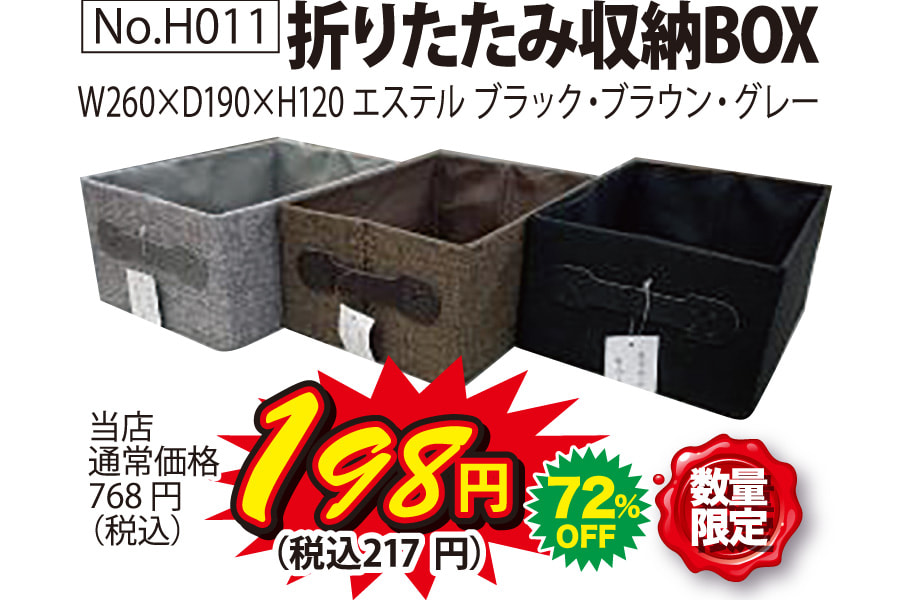1月24日(日)日替わり超特価!折りたたみ収納BOX(数量限定)1