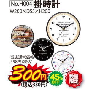 今週の超特価! お買得商品!掛時計(数量限定)