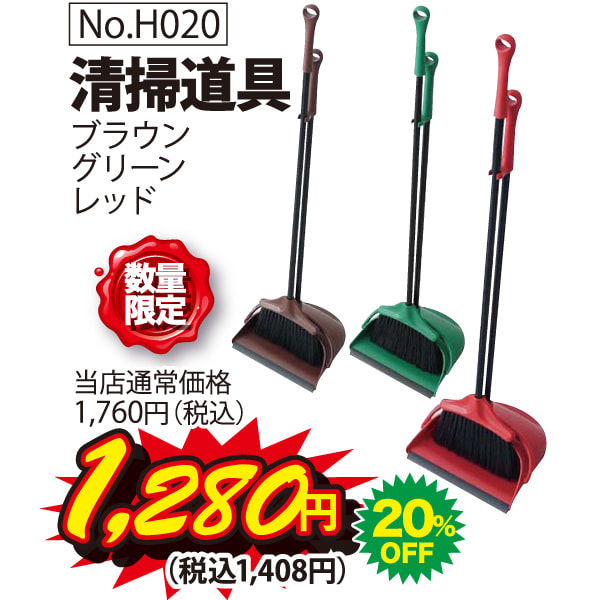 今週の超特価! お買得商品!清掃道具(数量限定)1