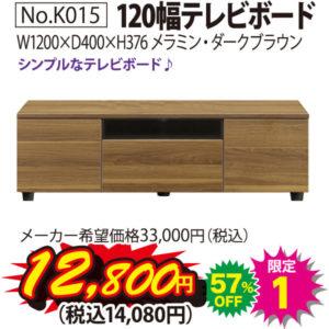 120幅テレビボード(限定1)