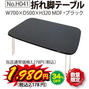 折れ脚テーブル(数量限定)