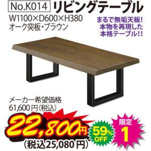 リビングテーブル(限定1)