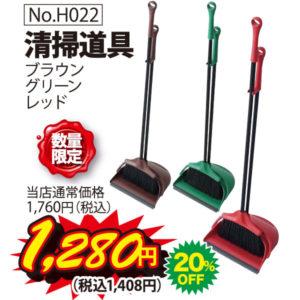 清掃道具(数量限定)