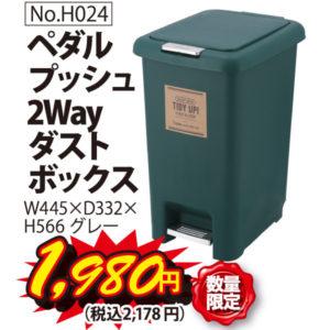 ペダル プッシュ2Wayダストボックス(数量限定)