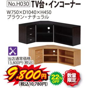 TV台・インコーナー(数量限定)