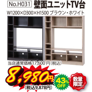 壁面ユニットTV台(数量限定)