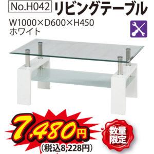 リビングテーブル(数量限定)
