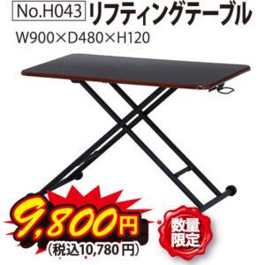 リフティングテーブル(数量限定)