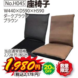 座椅子(数量限定)