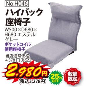 ハイバック座椅子(数量限定)
