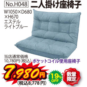 二人掛け座椅子(数量限定)